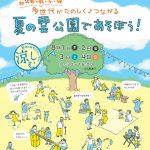 多世代交流イベント「夏の雲公園であそぼう!」開催のお知らせ