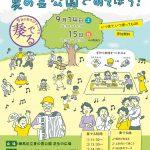 「夏の雲公園であそぼう!」9月は14日(土)・15日(日)に開催!