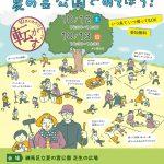 「夏の雲公園であそぼう!」10月は12日(土)・13日(日)に開催!