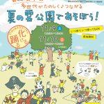 「夏の雲公園であそぼう!」11月は9日(土)・10日(日)に開催!