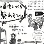 プレーパーク新聞no.81