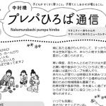 中村橋プレパひろば通信冬号