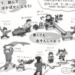 おひぴよ通信vol.14冬号