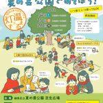 「夏の雲公園であそぼう!」12月は14日(土)・15日(日)・26日(木)に開催!