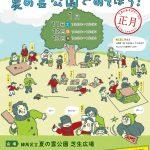「夏の雲公園であそぼう!」1月は11日(土)・12日(日)・13日(月)に開催!