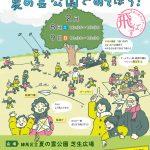 「夏の雲公園であそぼう!」2月は8日(土)・9日(日)に開催!