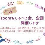 プレパひろば主催「zoomおしゃべり会」企画のお知らせ