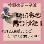 【Instagram】#0123道草あそび 今週のテーマは『いいもの見つけた!』