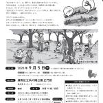 第4回森のたんけん隊「おひさまてくてく」開催!