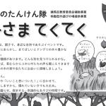 第5回森のたんけん隊「おひさまてくてく石神井公園」開催!