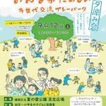 【雨天のため中止】「多世代交流プレーパーク」9/12(土)