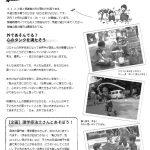 おひぴよ通信vol.15_秋号