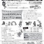 プレーパーク新聞84号