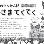 第6回森のたんけん隊「おひさまてくてく立野公園」開催!