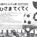 第7回森のたんけん隊「おひさまてくてく城北公園」開催!