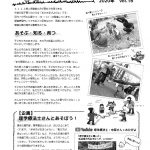 "<span class=""title"">おひぴよ通信vol.16_冬号</span>"