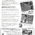 "<span class=""title"">おひぴよ通信vol.17_春号</span>"