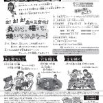 """<span class=""""title"""">プレーパーク新聞88号</span>"""