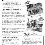"<span class=""title"">おひぴよ通信vol.18_夏号</span>"