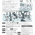 """<span class=""""title"""">10/23(土)森のたんけん隊「おひさまてくてく大泉中央公園」開催!</span>"""