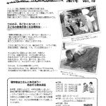 "<span class=""title"">おひぴよ通信vol.19_秋号</span>"