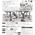 "<span class=""title"">10/9(土)森のたんけん隊「おひさまてくてく立野公園」開催!</span>"